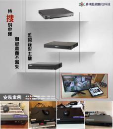 [台南][市][監視器][安裝][電話][總機][對講機][門禁系統][保全][防盜](服務好廠商)(0800588009)